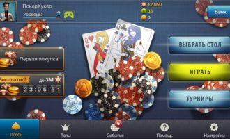 Зачем играть в покер бесплатно