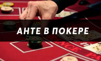 Анте в покере – это еще одна обязательная ставка вслепую