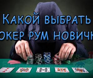 Как правильно выбрать покер рум и сайт-аффилейт