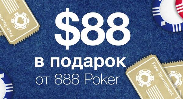 Онлайн покер с бонусом за регистрацию