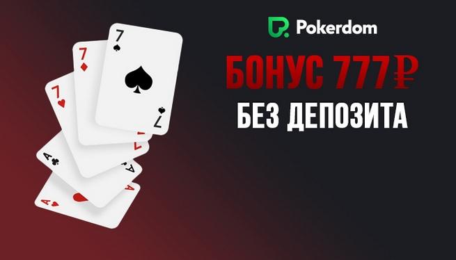 Лучшие бонусы покер румов