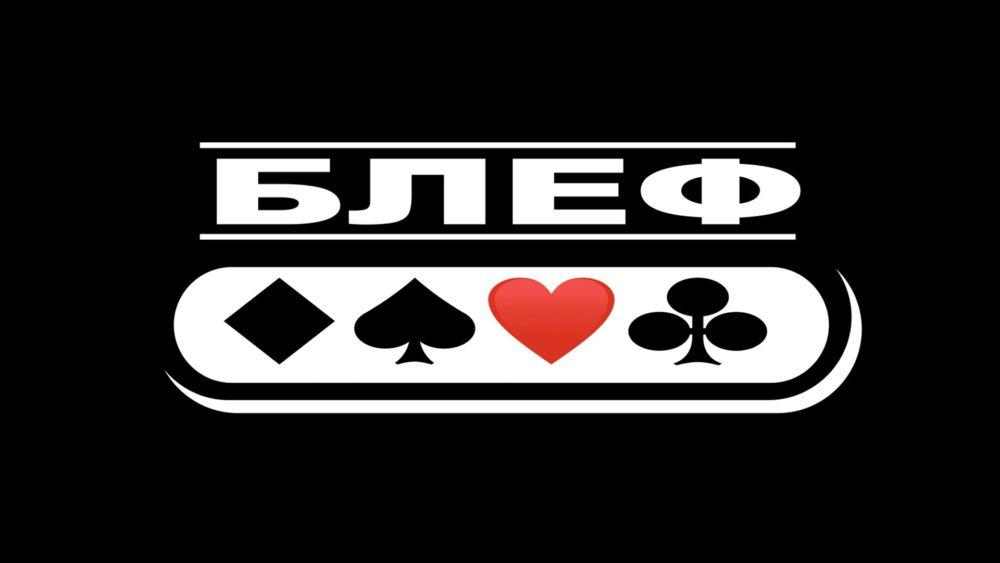 Блеф в покере – эффективный прием для опытных игроков