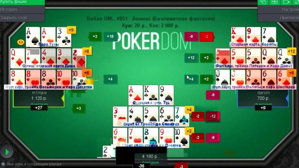 правила китайский покер Ананас