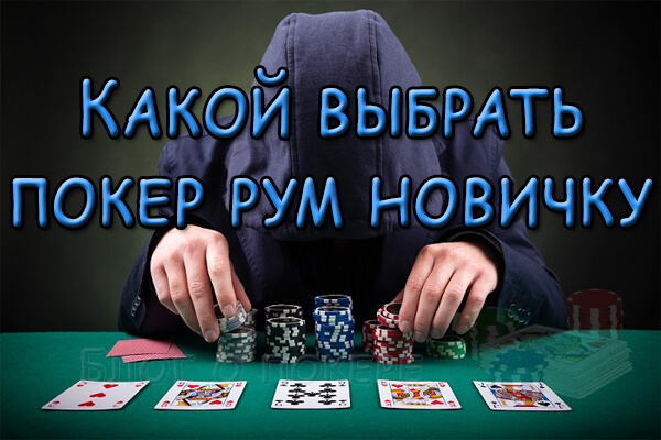 рум покер какой вы онлайн