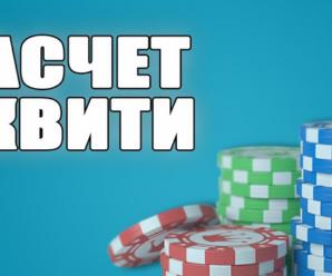 Что такое эквити в покере