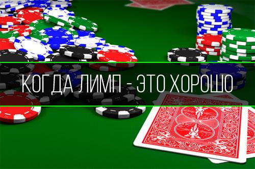 лимп в покере прибыльно
