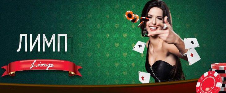 покерный лимп