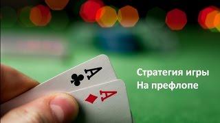 Стратегия игры на префлопе в покере