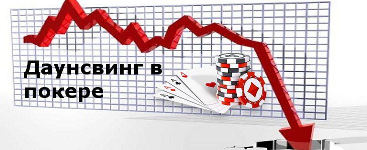 даунсвинг в покере