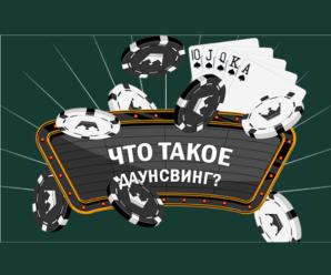 Даунсвинг в покере – что это