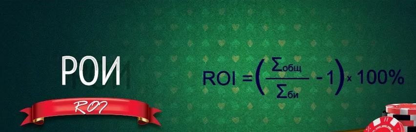 формула расчета РОИ
