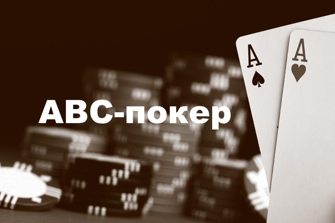 ABC покер