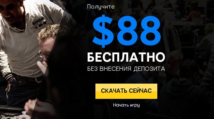 скачать последнюю версию 888 покер