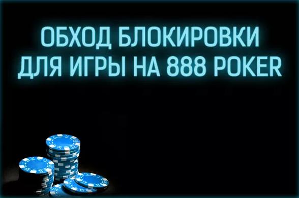 Как обойти блокировку 888 Покер